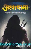 Ashwathama (Mahabharat Ka Shapit Yoddha)