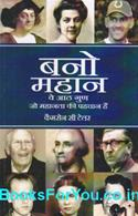Bano Mahan (Hindi Translation of 8 Attributes of Great Achievers Volume 2)