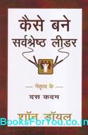 Kaise Bane Sarvashreshth Leader (Hindi Translation of Jumpstart Your Leadership)
