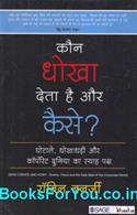 Kaun Dhokha Deta Hai Aur Kaise (Hindi Translation of Who Cheats and How)