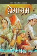 Premashram (Hindi Book)