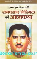 Ram Prasad Bismil Ki Atmakatha (Hindi)