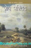 Shesh Parichay (Hindi Book)