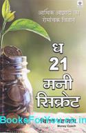 The 21 Money Secrets (Hindi Edition)
