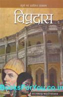 Vipradas (Hindi Book)