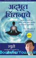 Adbhut Chintanache (Marathi Translation of The Miracle of Meditation)