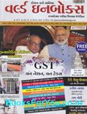 World Inbox Magazine 3 Issue (Latest Edition)
