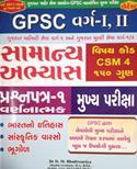 GPSC Varg 1 ane 2 Mukhya Pariksha Mate Samanya Abhyas Prashnapatra 1 Subject Code CSM 4 (Latest Edition)