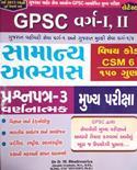 GPSC Varg 1 ane 2 Mukhya Pariksha Mate Samanya Abhyas Prashnapatra 3 Subject Code CSM 6 (Latest Edition)