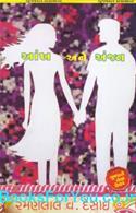Aankh Ane Anjan (Gujarati Book)