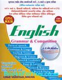 GPSC Varg 1 ane 2 Mukhya Pariksha Mate English Grammar and Composition Prashnapatra 2 Subject Code CSM 2 (Latest Edition)