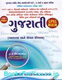 GPSC Varg 1 ane 2 Mukhya Pariksha Mate Gujarati Vyakaran ane Lekhan Kaushalya Prashnapatra 1 Subject Code CSM 1 (Latest Edition)