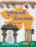 Gujaratni Gauravgatha (Mahabharat Yug thi 2015 Sudhini Itihas Gatha)