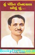 Hu Pandit Deendayal Bolu Chhu (Gujarati Book)