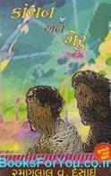 Kanchan Ane Geru (Gujarati Book)