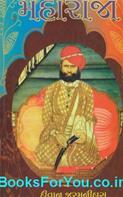 Maharaja Gujarati Book (Rajvioni Rangin Ane Satya Dastan)
