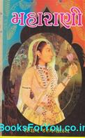 Maharani Gujarati Book (Narina Avnava Ane Nirala Roop)