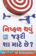 Nishfal Thavu Jaruri Sha Mate Chhe (Gujarati Book)