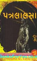 Patralalsa (Gujarati Book)