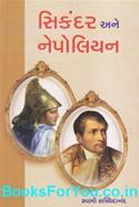 Sikandar ane Napoleon (Gujarati Book)