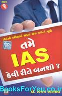 Tame IAS Kevi Rite Bansho (Gujarati Book)