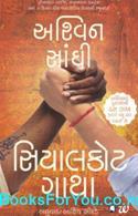 The Sialkot Saga (Gujarati Edition)