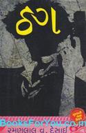 Thug (Gujarati Book)