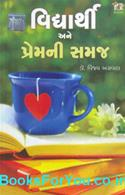 Vidyarthi ane Premni Samaj (Gujarati Book)