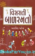 Visarati Baal Ramato (Gujarati Book)