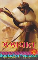 Zanzavat (Gujarati Book)