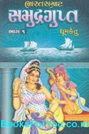 Bharat Samrat Samudragupt Part 1 (Guptayug Navalkathavali 11)