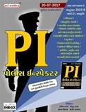 Police Inspector PI Bharti Pariksha Mate Gujarati Book (Latest Edition)
