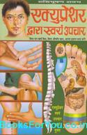 Acupressure Dwara Swayam Upachar (Hindi Book)