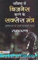 Bhavishya Mein Business Karne Ke Success Mantra (Hindi Translation of The Attackers Advantage)