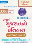 Sampurna Gujaratno Itihas 3350 Prashnottar Sathe (Latest Edition)