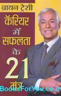Career Mein Safalta Ke 21 Mantra (Hindi Book)