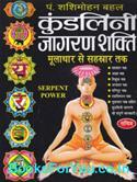 Kundalini Jagran Shakti (Hindi Book)