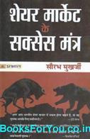 Share Market Ke Success Mantra (Hindi Book)