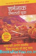 Sharmanak Himalayi Chuk (Hindi Translation of Himalayan Blunder)