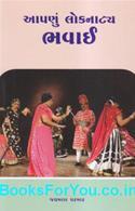 Aapnu Loknatya Bhavai (Gujarati Book)