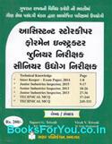 Assistant Storekeeper Foreman Instructor Bharti Pariksha Mate MCQ  Jawab Sathe (Latest Edition)