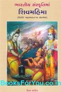 Bharatiya Sanskrutima Shiv Mahima (Gujarati Book)