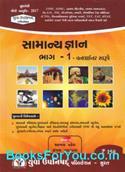 GPSC Mains Pariksha Mate Samanya Gyan One Liner Swarupe (Set of 2 Books)