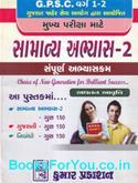 GPSC Varg 1 ane 2 Mukhya Pariksha Mate Samanya Abhyas Part 2 (Latest Edition)