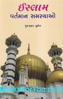 Islam Vartman Samasyao (Gujarati Book)