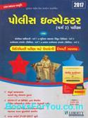 Police Inspector Varg 2 Prelim Pariksha Mate Gujarati Book (Latest Edition0