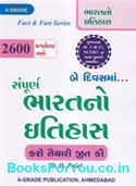 Sampurna Bharatno Itihas 2600 Prashnottar Sathe (Latest Edition)