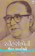 Snehrashmini Shresth Vartao (Gujarati)