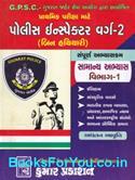 GPSC PI Varg 2 Bharti Pariksha Mate Samanya Abhyas Vibhag 1 ane 2 (Set of 2 Books)