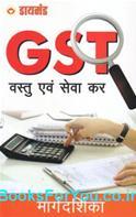 GST Margdarshika (Hindi Book)